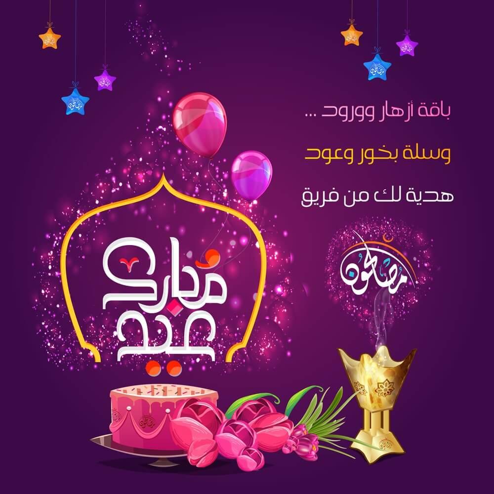 بطاقات معايدة أفراد العائلة والزوجين للتهنئة بالعيد