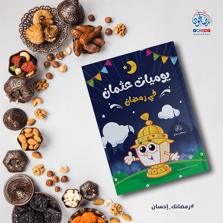مفكرة يوميات عثمان في رمضان
