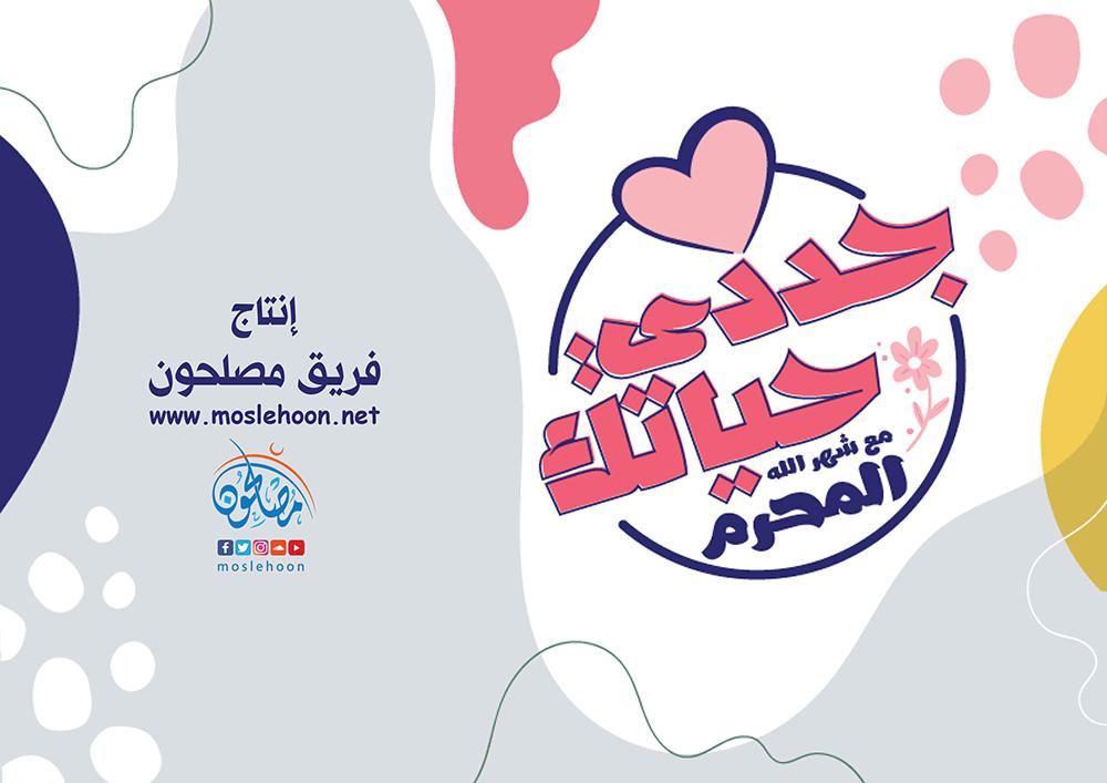 كتاب جددي حياتك مع شهر الله المحرم