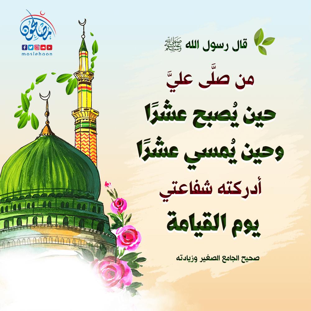 فضل الصلاة على النبي ﷺ