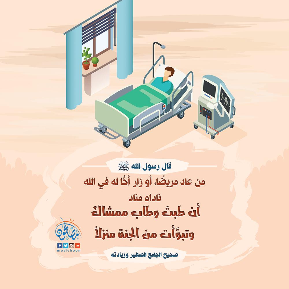 فضل عيادة المريض وزيارة الإخوان