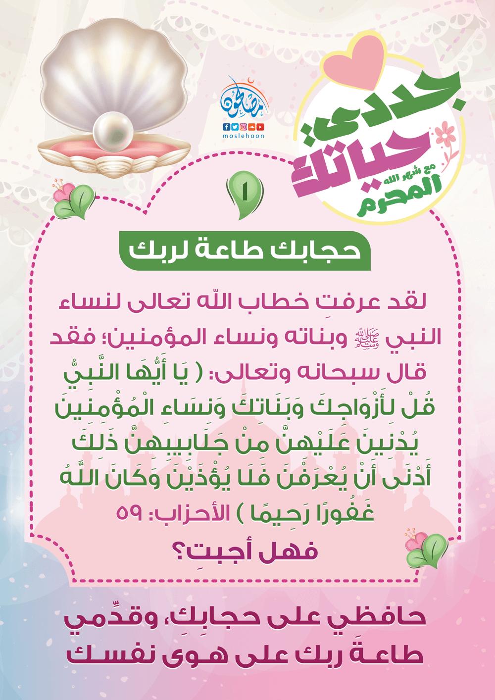 سلسلة جددي حياتك مع شهر الله المحرم