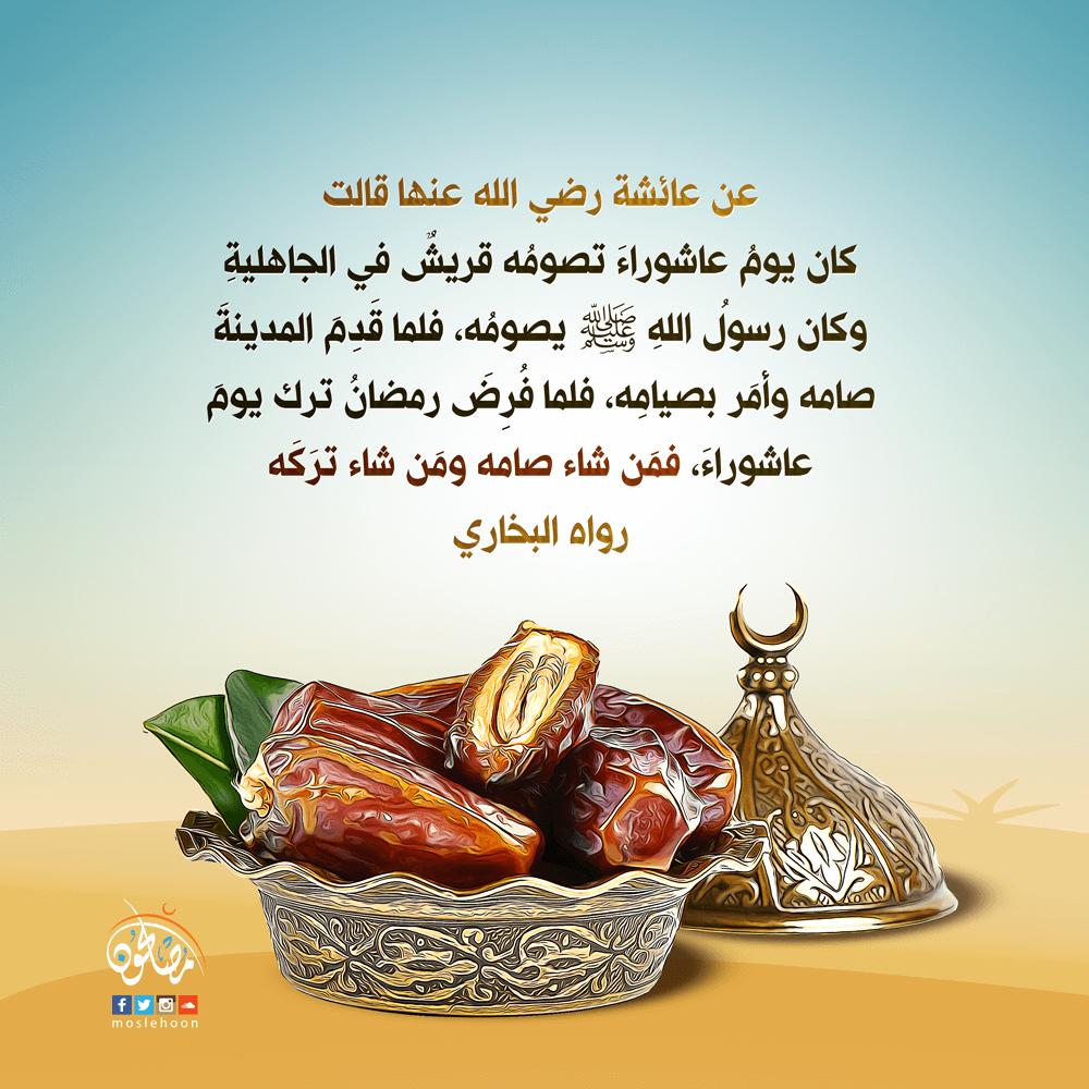 لما فُرض رمضان ترَك رسول الله ﷺ صيام عاشوراء
