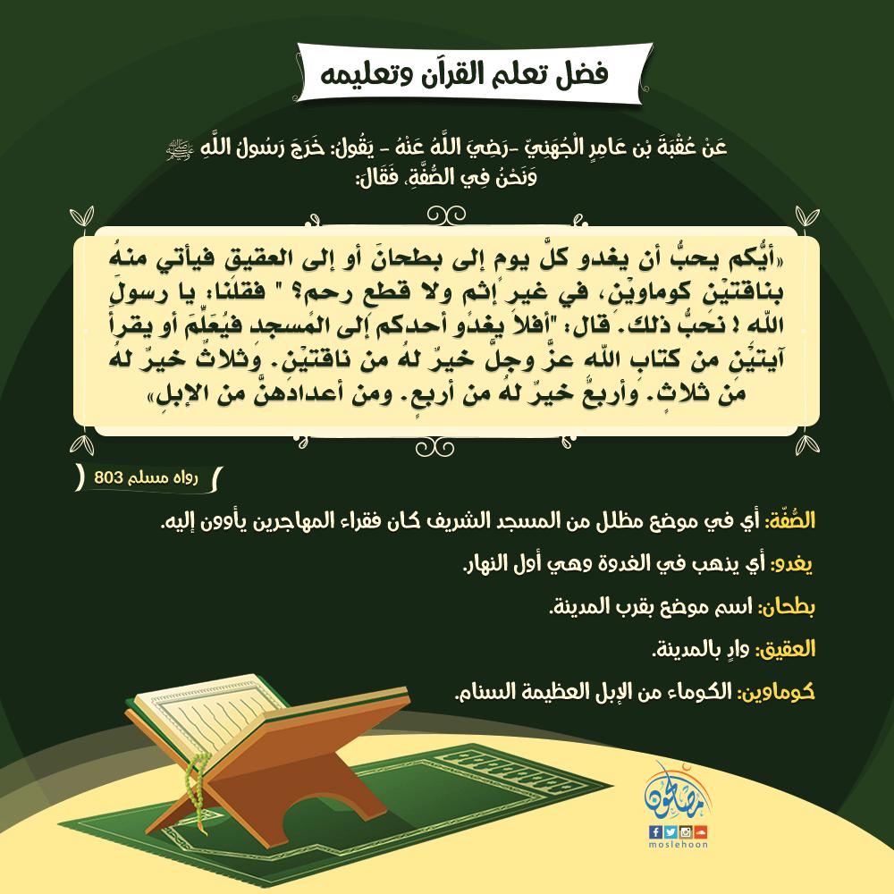 فضل تعلم القرآن وتعليمه