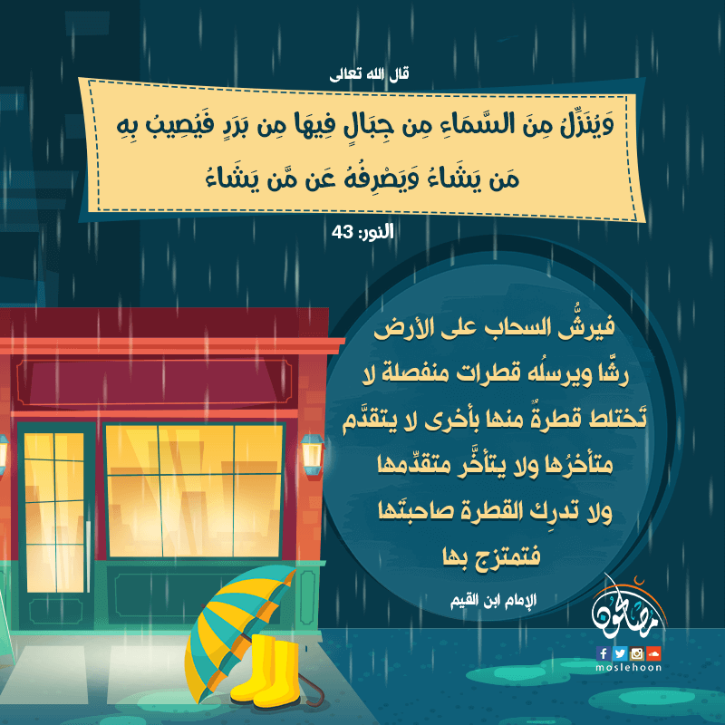 سبحان من ينزل الأمطار قطرات متفرقة!