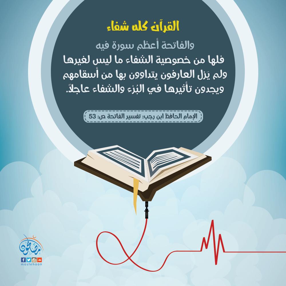 أعظم القرآن شفاء