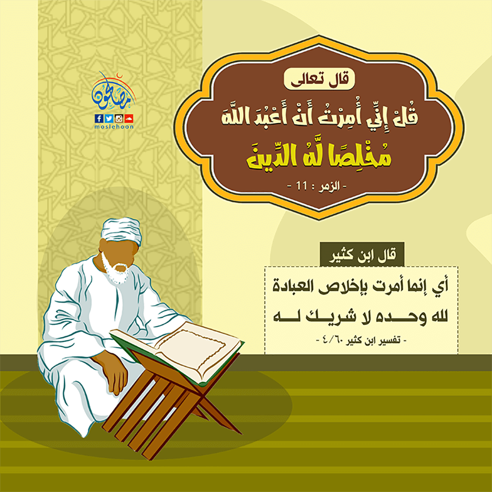 تكرار الأمر بالإخلاص في القرآن الكريم