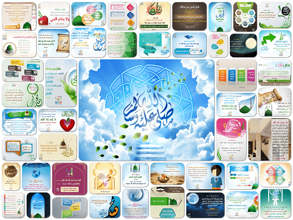 تجميعة تصميمات نصرة النبي ﷺ 70 تصميم من فريق مصلحون