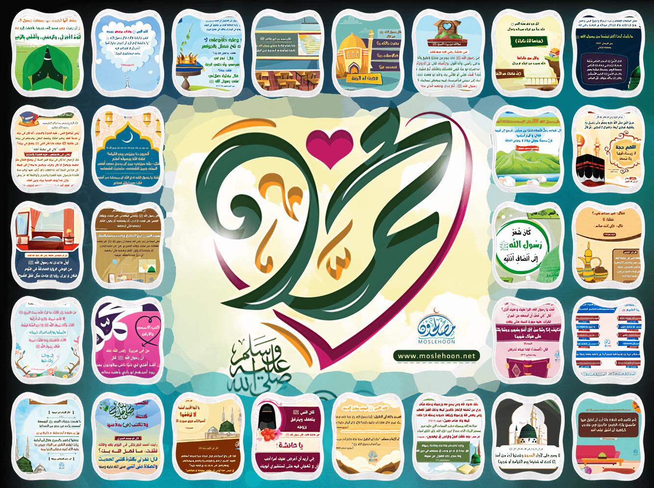 تجميعة تصميمات نصرة النبي ﷺ (ج2) 100 تصميم من فريق مصلحون