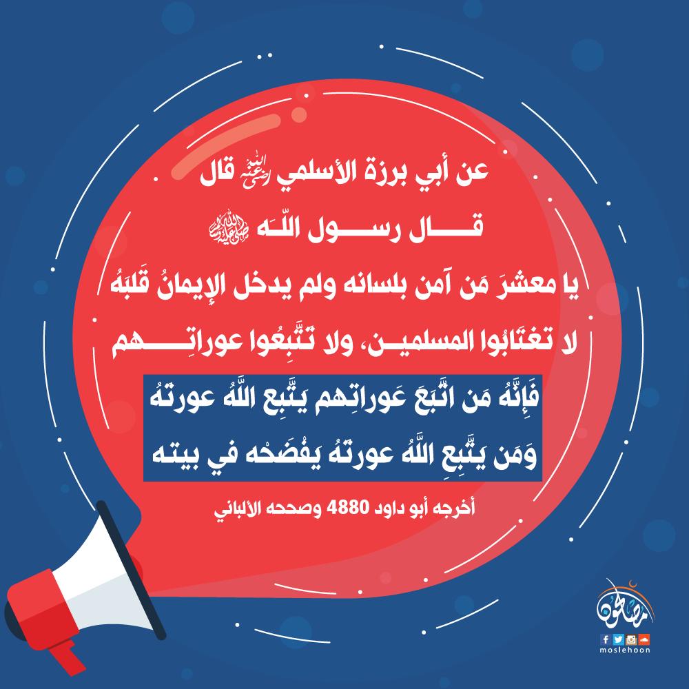 احذر تهديد ووعيد رسول الله ﷺ