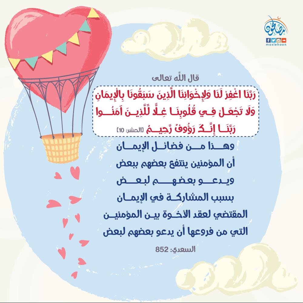 سلامة قلوب الصحابة والتابعين لإخوانهم