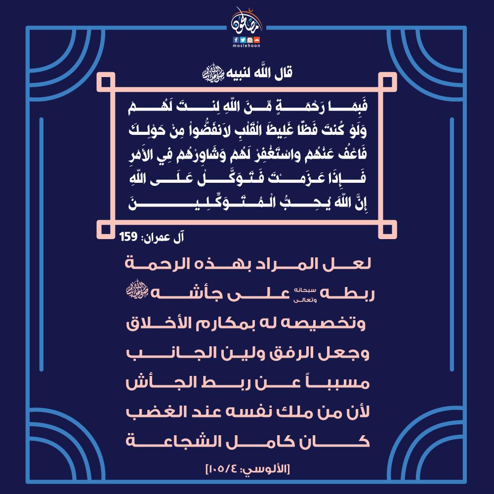 كيف عايش النبي ﷺ أصحابه وإخوانه؟