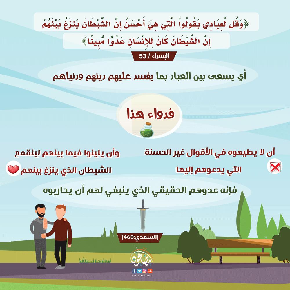 معالم قرآنية في صَرْح الأخوة