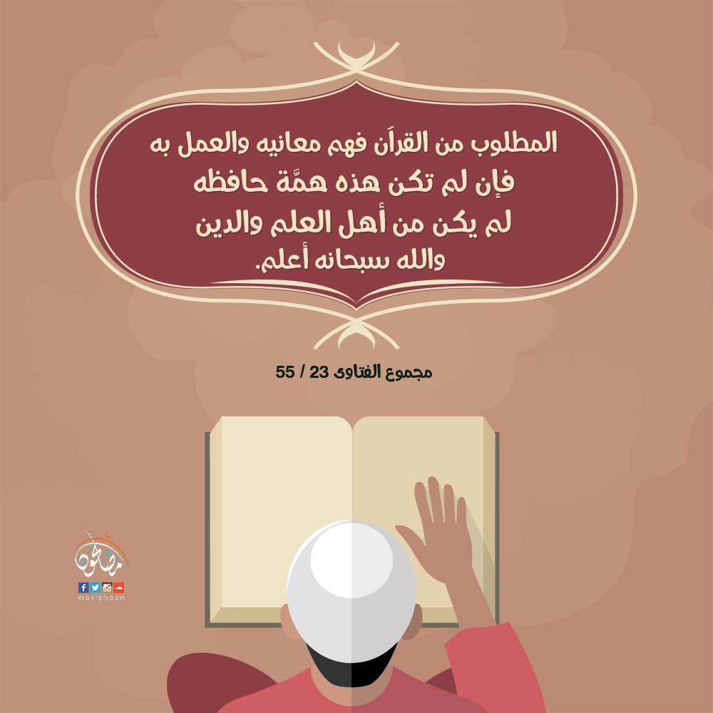 أهمية حفظ القرآن مع الفهم والعمل به
