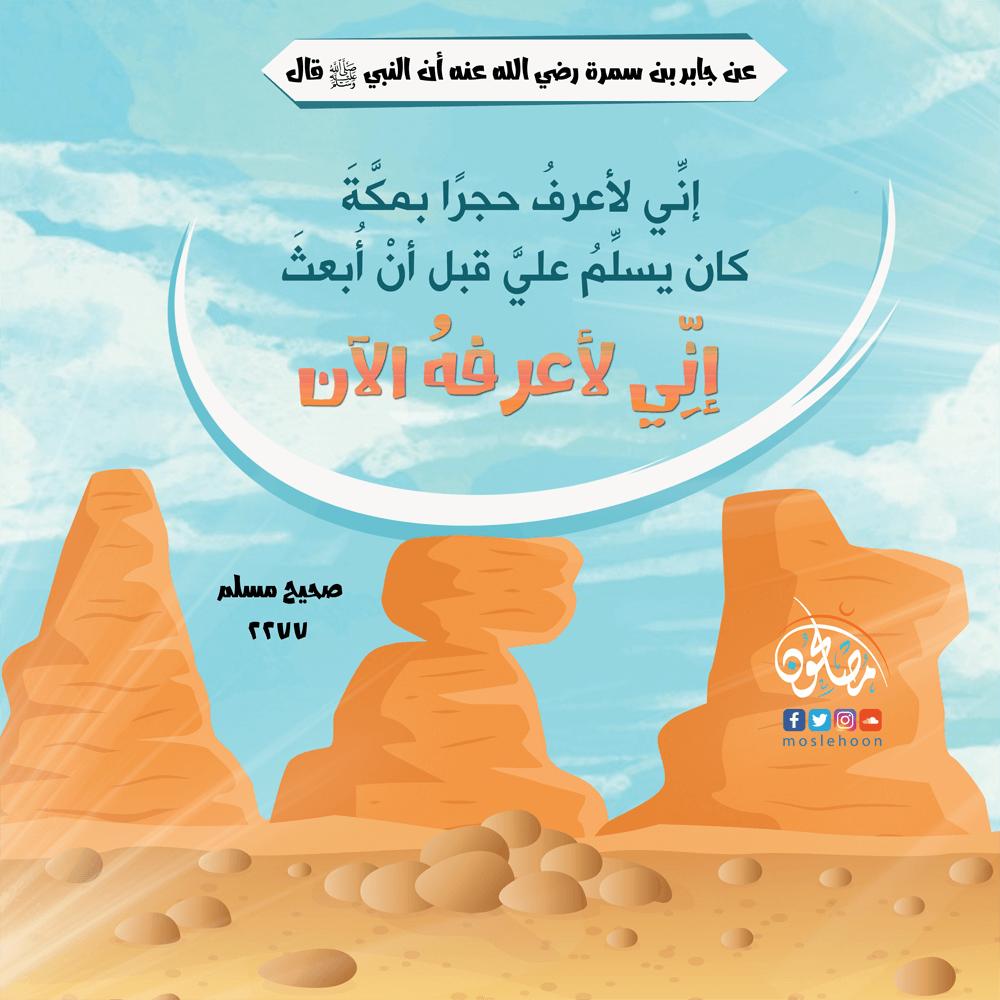 تسليم الحجر على النبي ﷺ قبل البعثة من دلائل النبوة