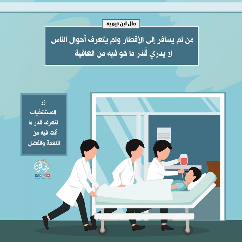 زر المستشفيات لتعرف قدر ما أنت فيه من النعمة والفضل