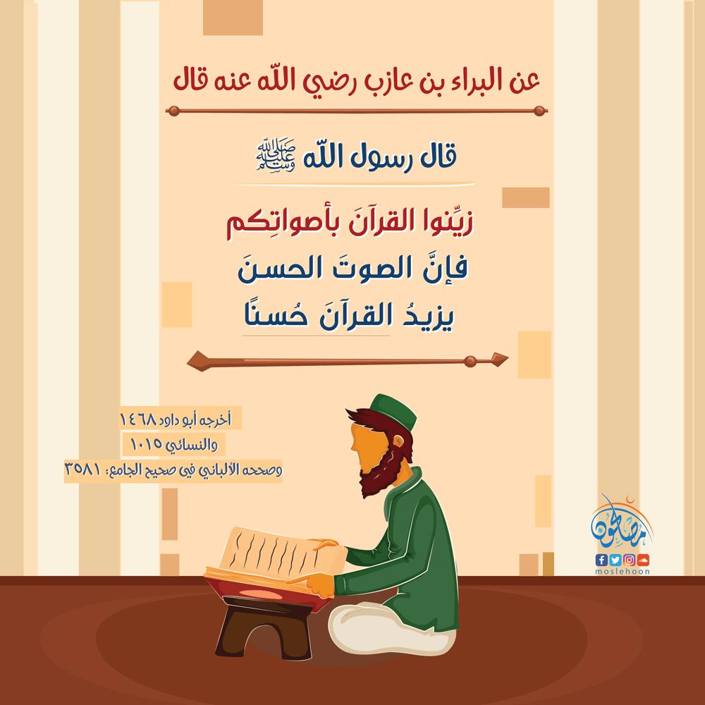 أهمية الصوت الحسن في تلاوة القرآن الكريم