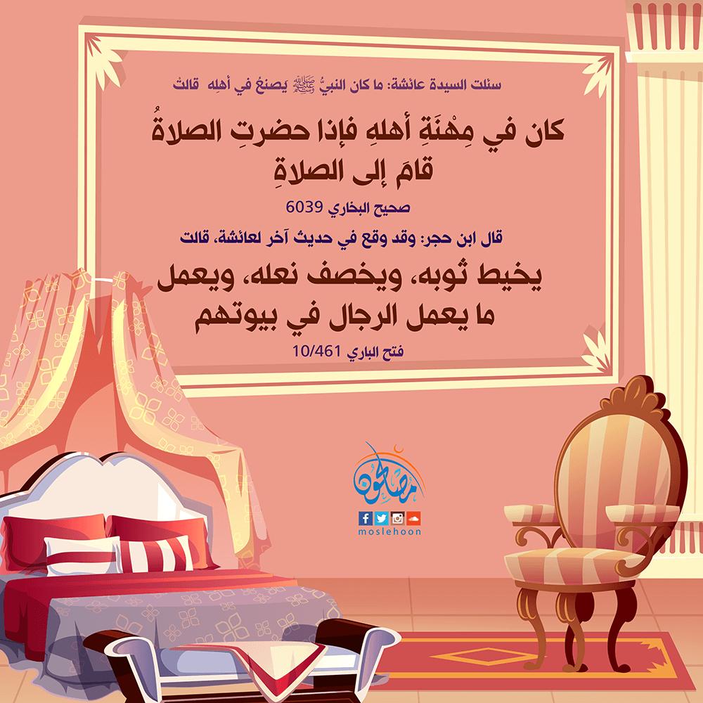 تواضع النبي ﷺ في بيته