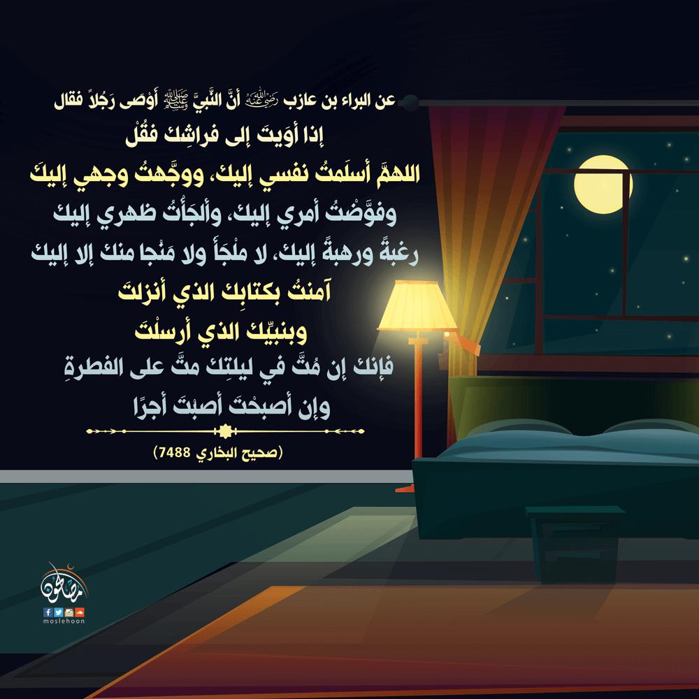 من الوصايا النبوية عند النوم