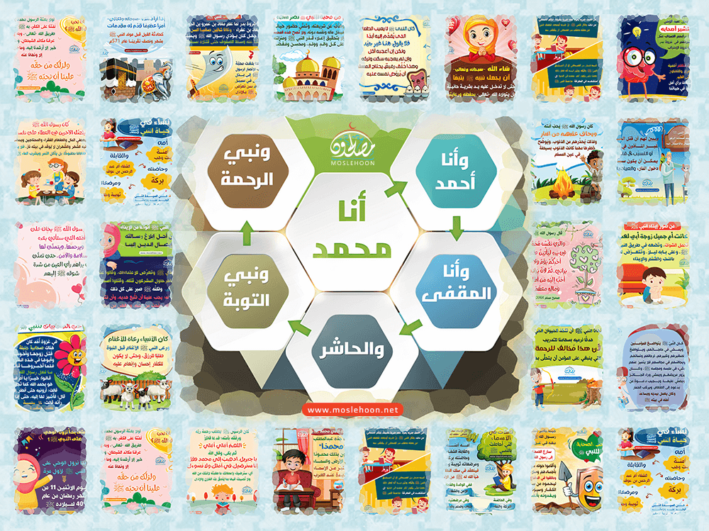 تجميعة تصميمات نصرة النبي ﷺ (ج4) 30 تصميم للأطفال