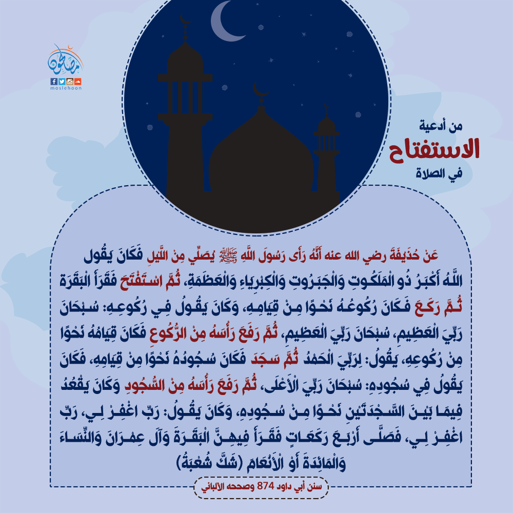 طول صلاة النبي ﷺ وقيامه بالليل