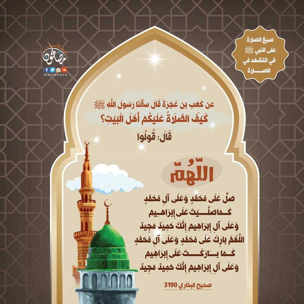 صيغ الصلاة على النبي ﷺ في التشهد في الصلاة