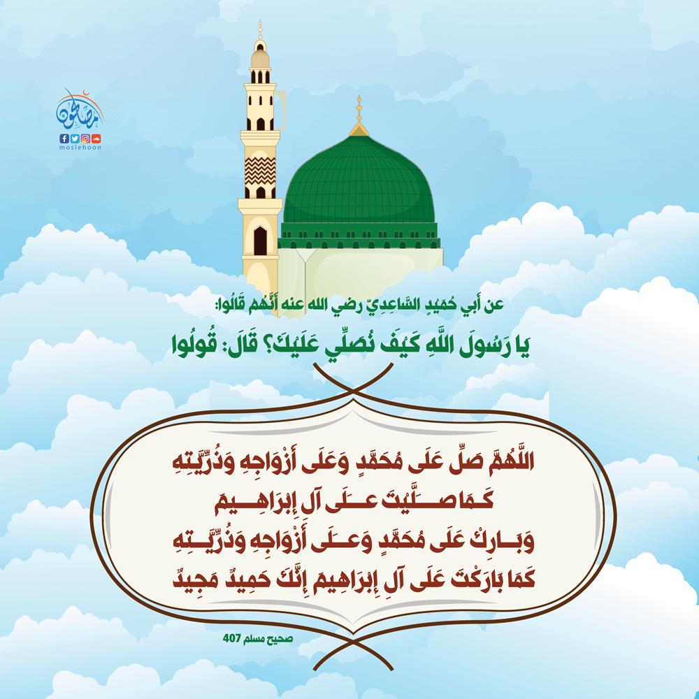 من صيغ الصلاة على النبي ﷺ في الصلاة