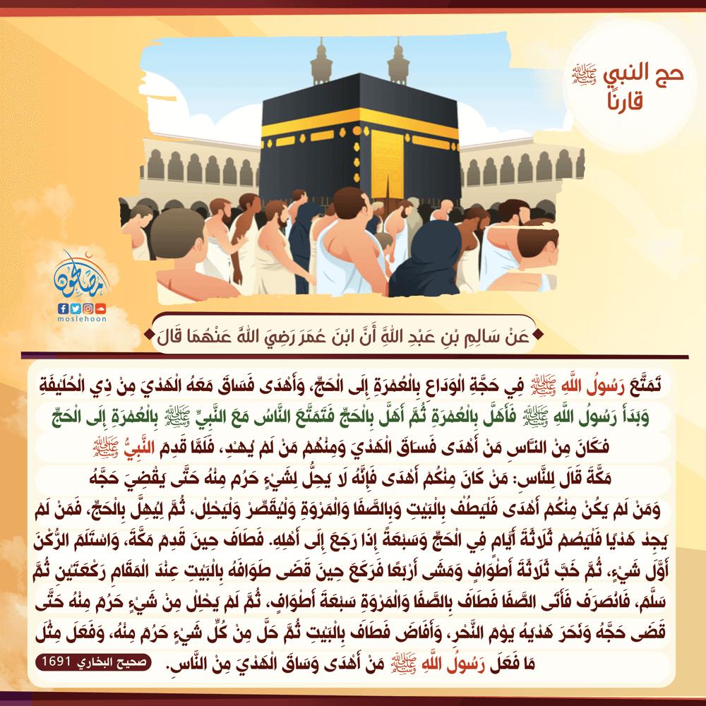 حج النبي ﷺ قارنًا