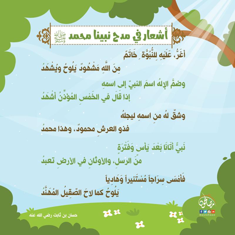 أشعار في مدح نبينا محمد ﷺ