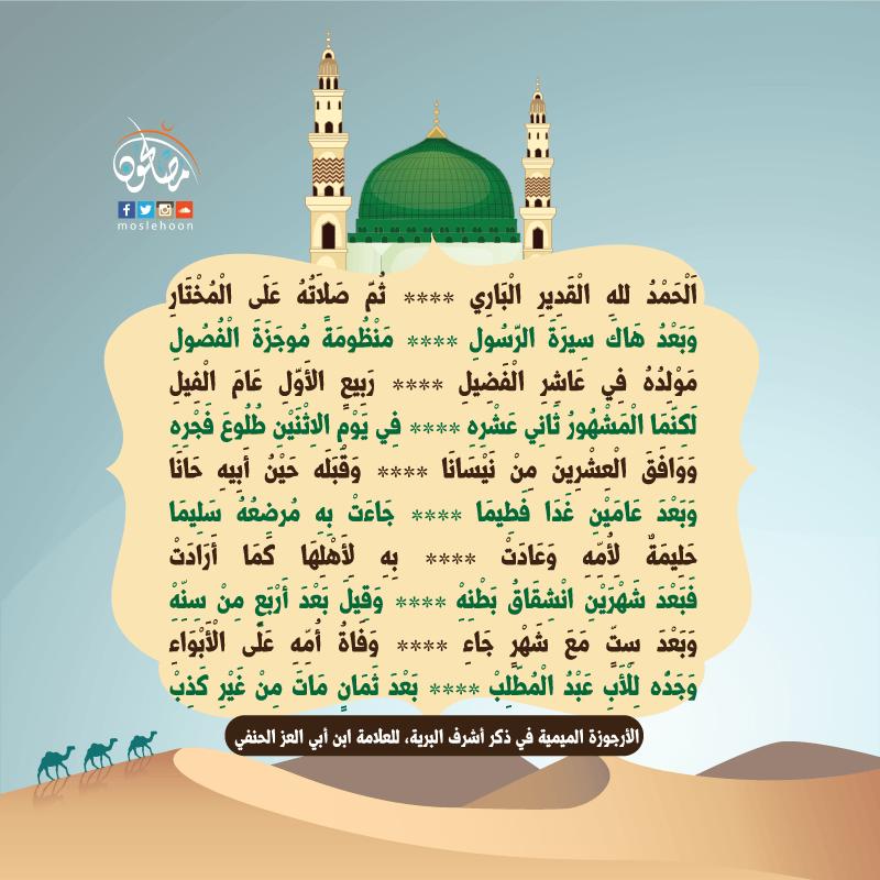 أبيات من مختصر سيرة أشرف الخلق ﷺ