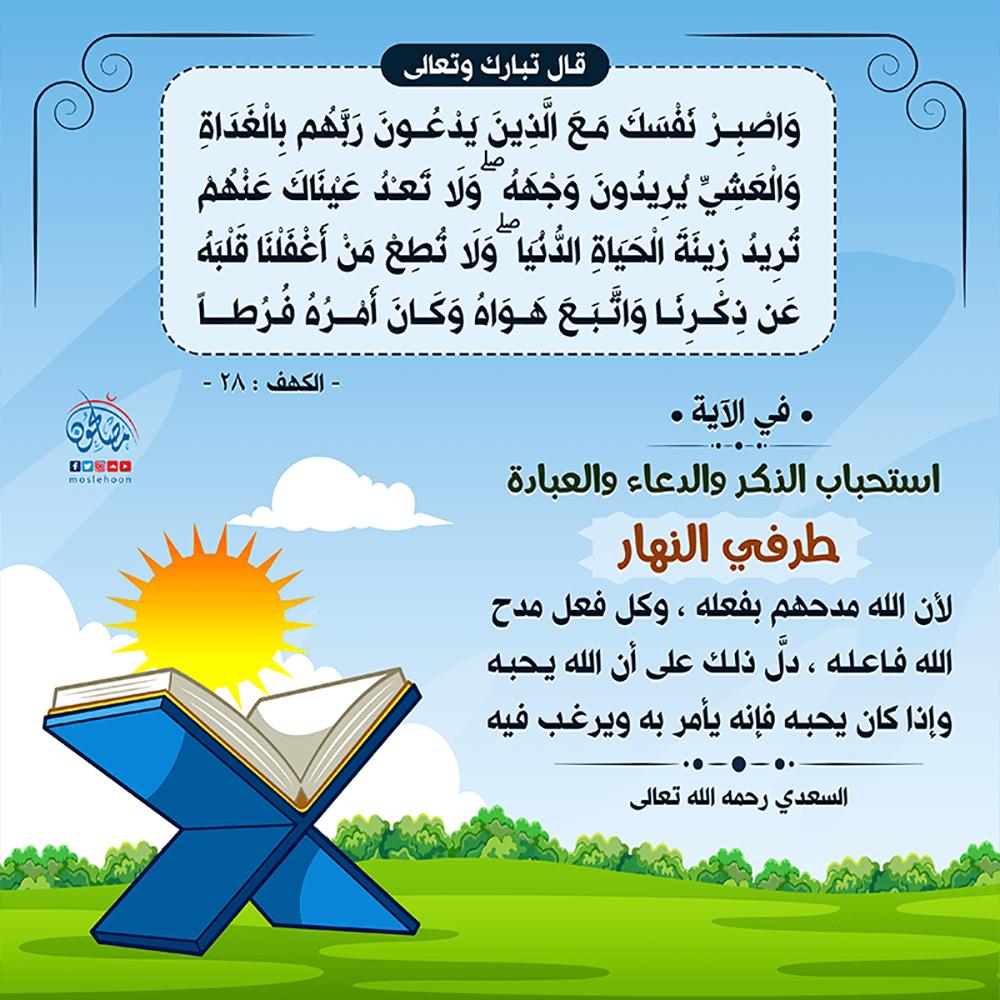 من الوصايا القرآنية الجامعة
