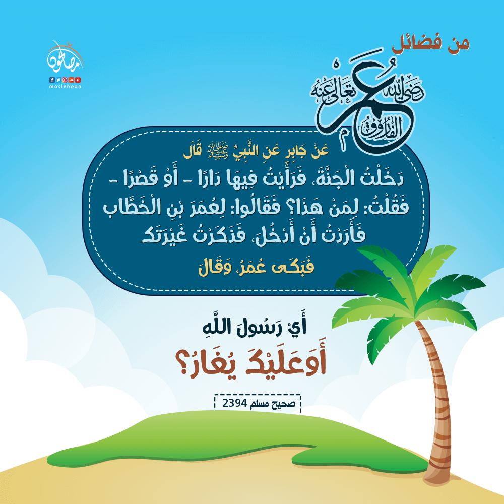 غيرة عمر بن الخطاب رضي الله عنه
