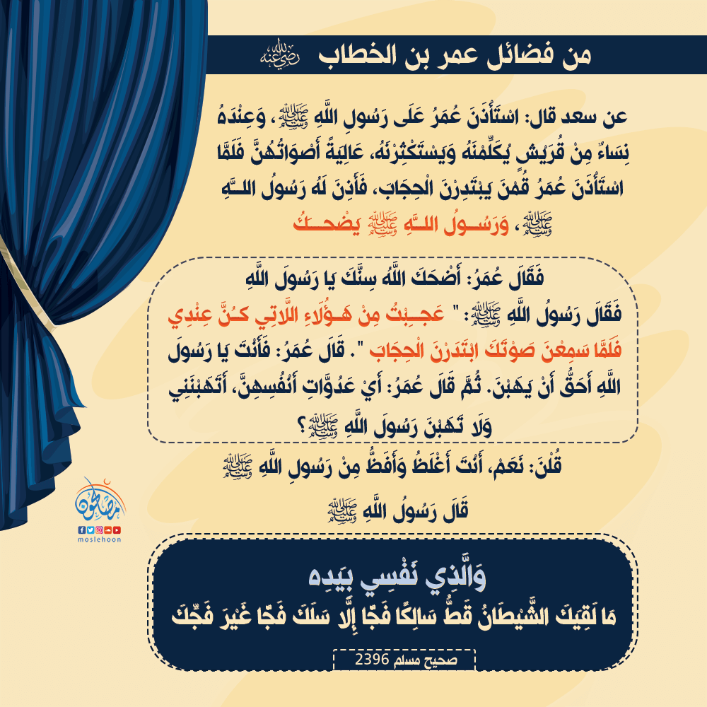 من فضائل عمر بن الخطاب رضي الله عنه