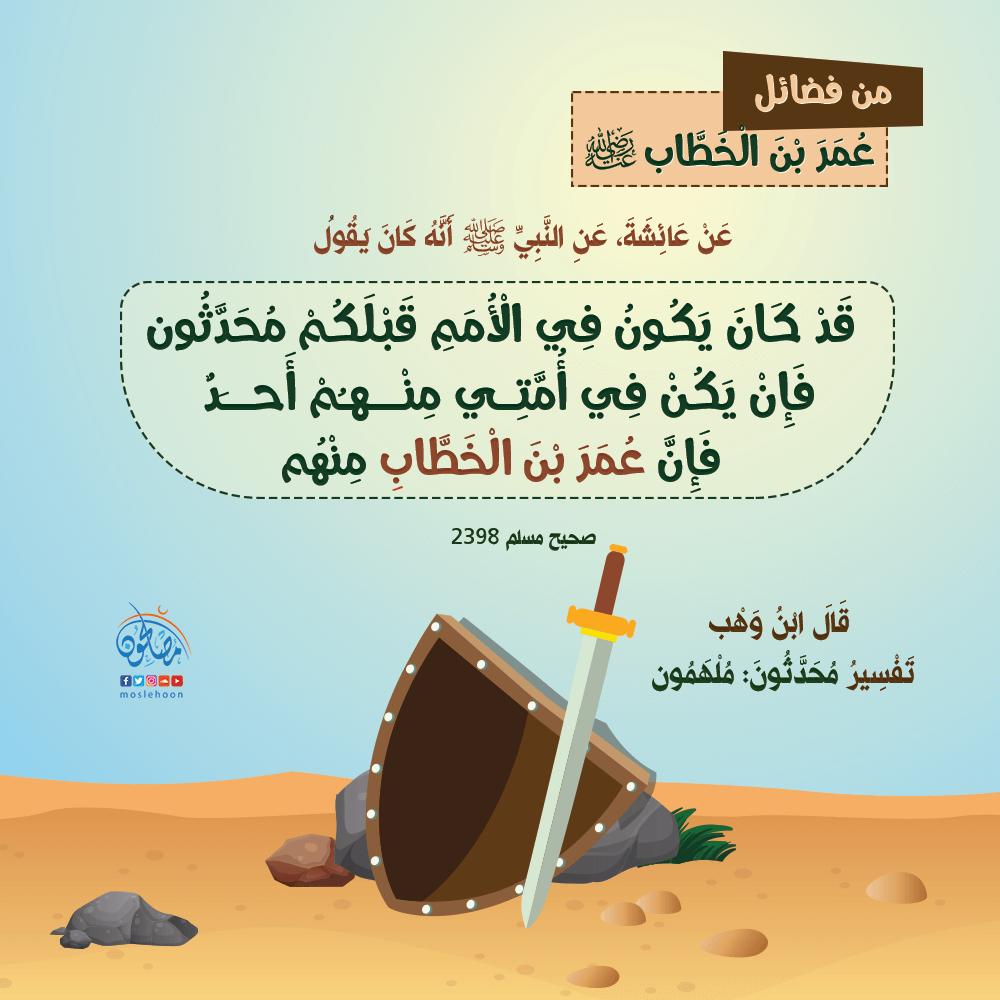 عمر بن الخطاب رضي الله عنه مُحَدَّث الأمة ومُلْهَمها