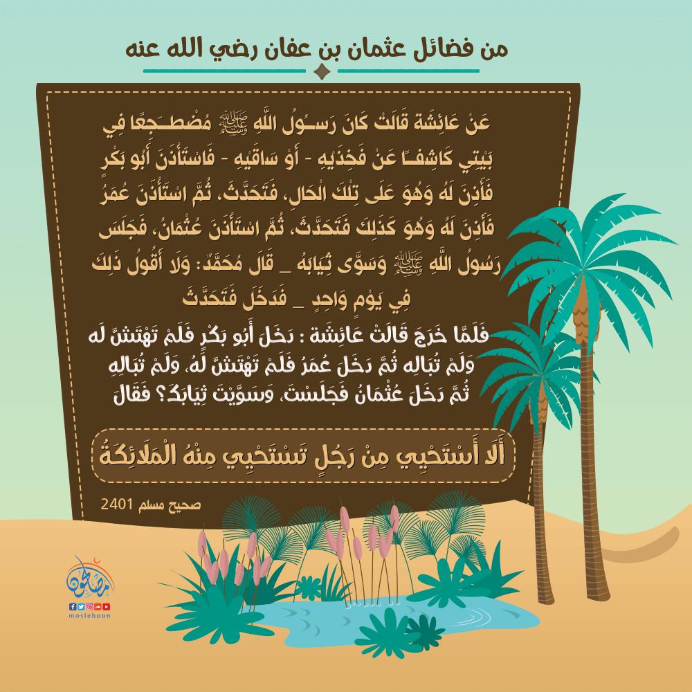 حياء عثمان بن عفان رضي الله عنه