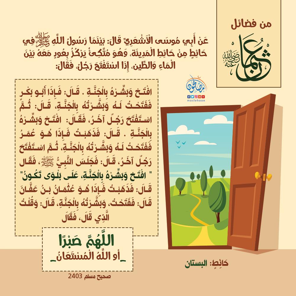 من فضائل عثمان بن عفان رضي الله عنه