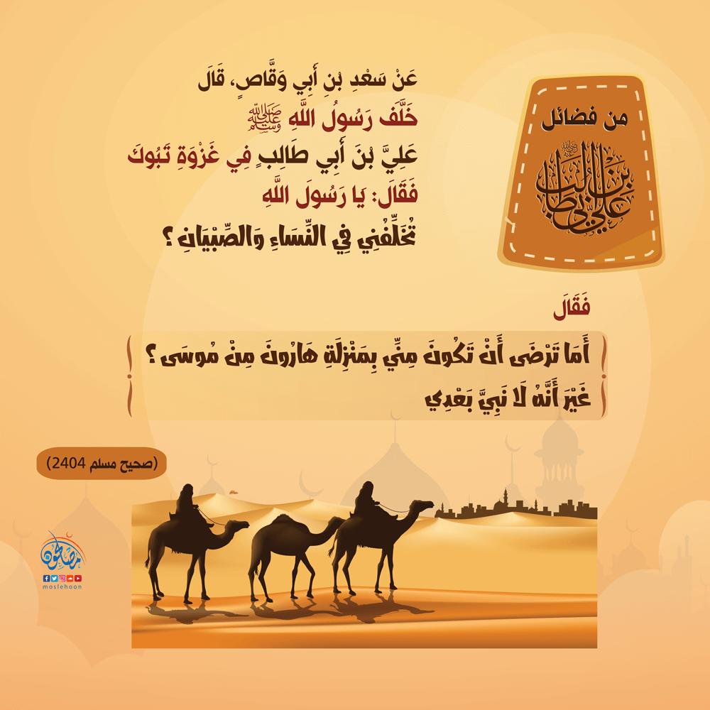من فضائل علي بن أبي طالب رضي الله عنه