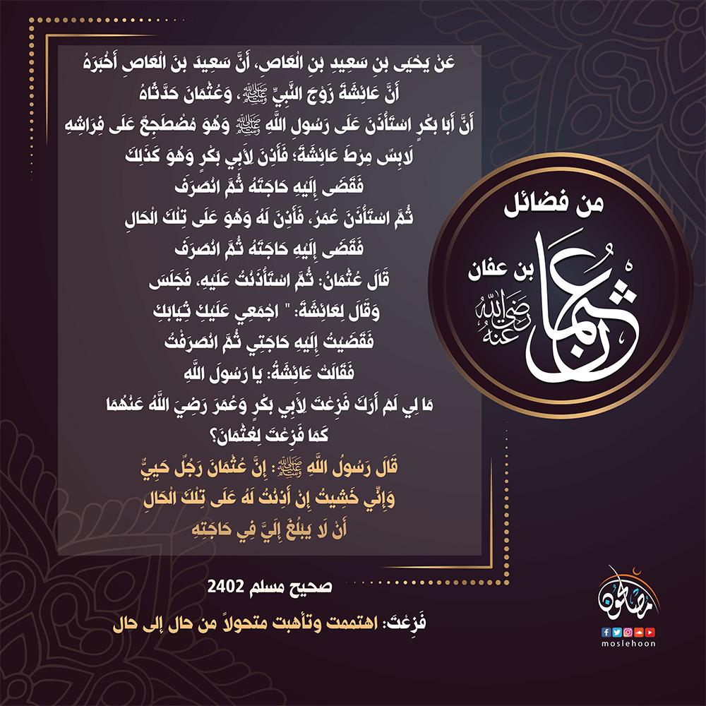 الحياء من خصائص عثمان بن عفان رضي الله عنه