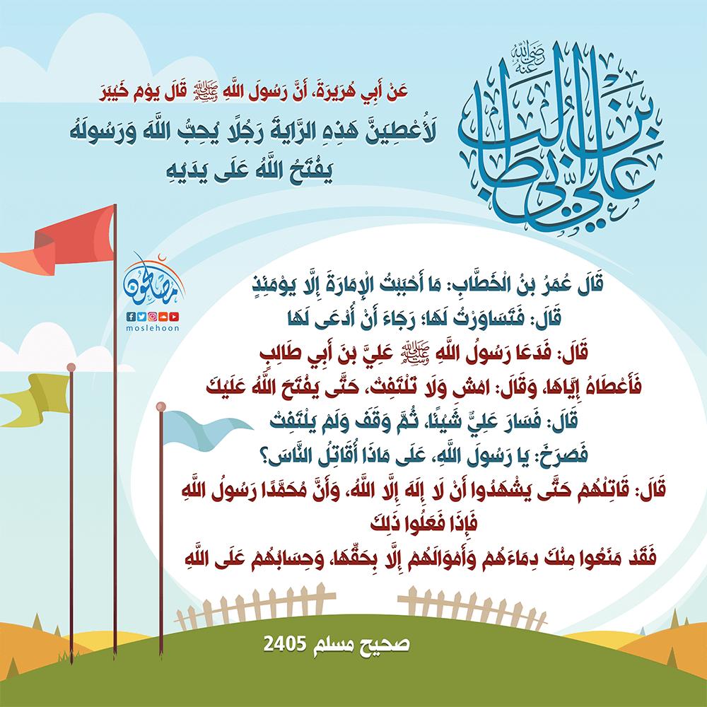 علي بن أبي طالب رضي الله عنه يحب الله ورسوله