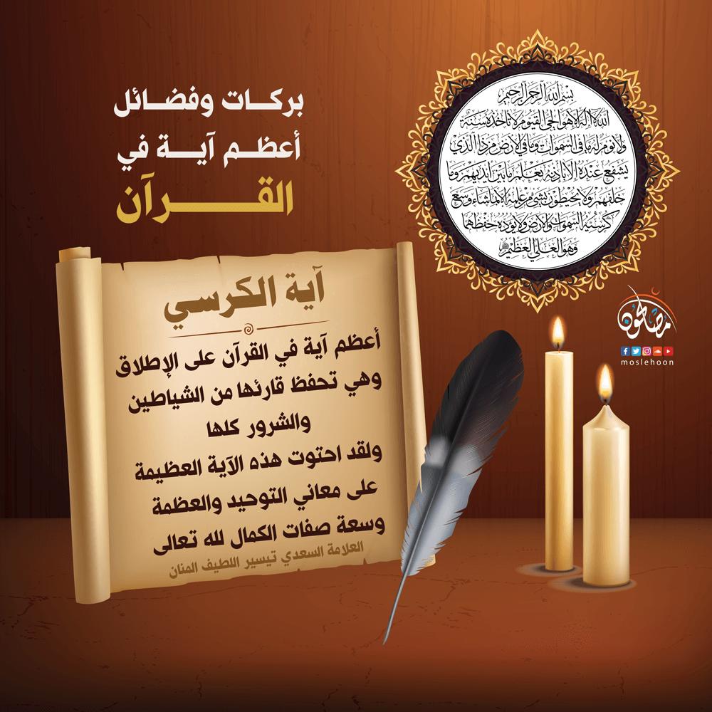 بركات وفضائل أعظم آية في القرآن