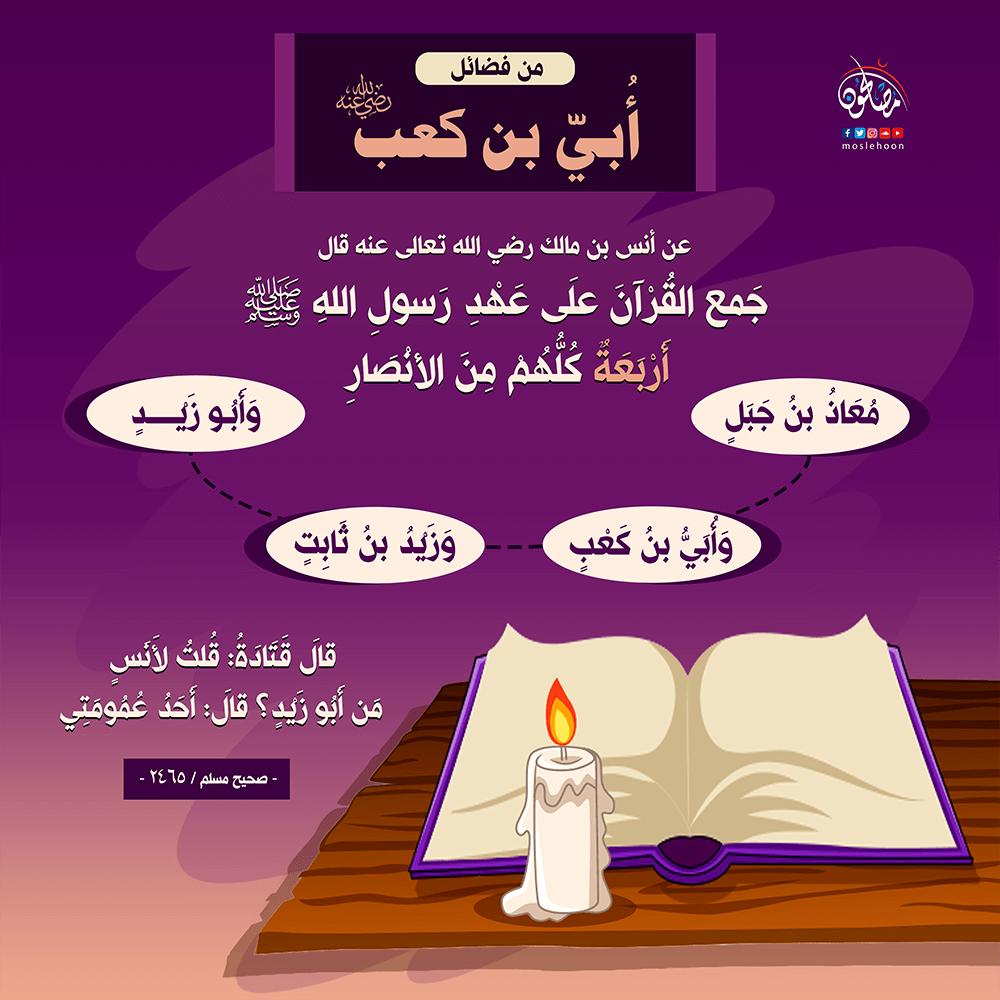 أُبي بن كعب رضي الله عنه من كبار حفاظ القرآن وقرائه