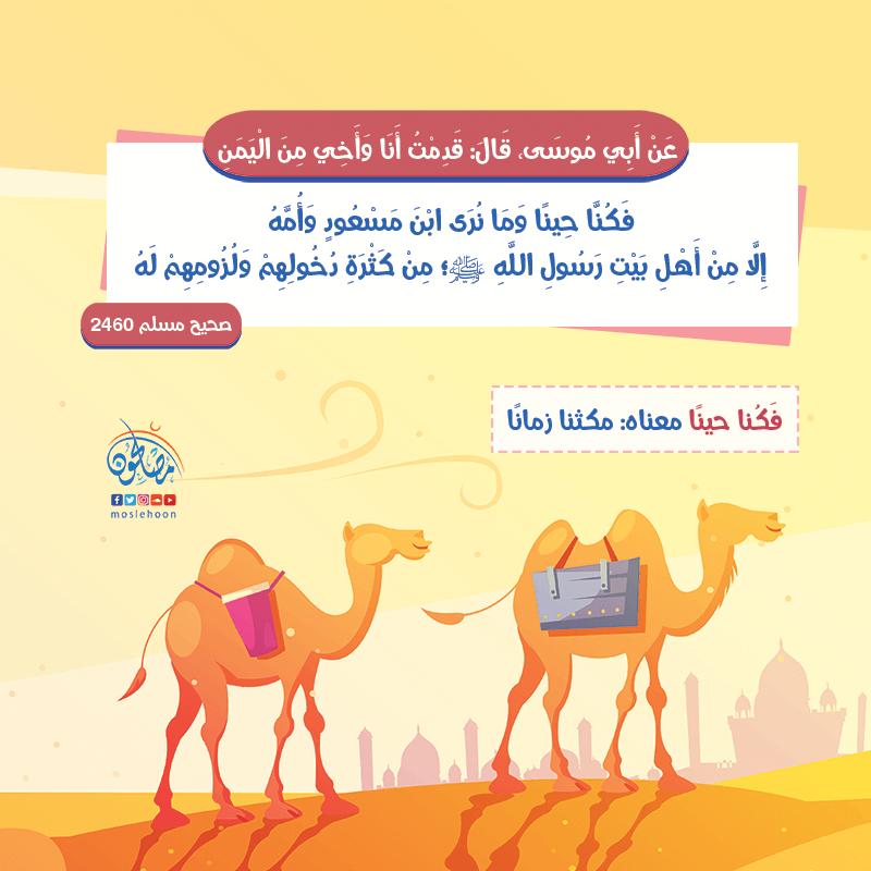 مكانة عبد الله بن مسعود وأمه رضي الله عنهما عند النبي ﷺ