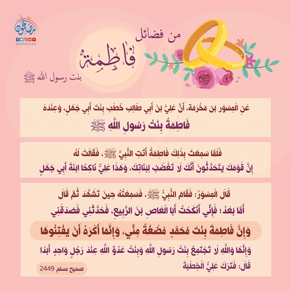 مكانة فاطمة عند رسول الله ﷺ