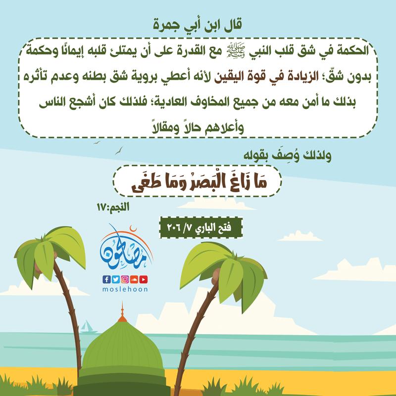 الحكمة في شق صدر النبي ﷺ