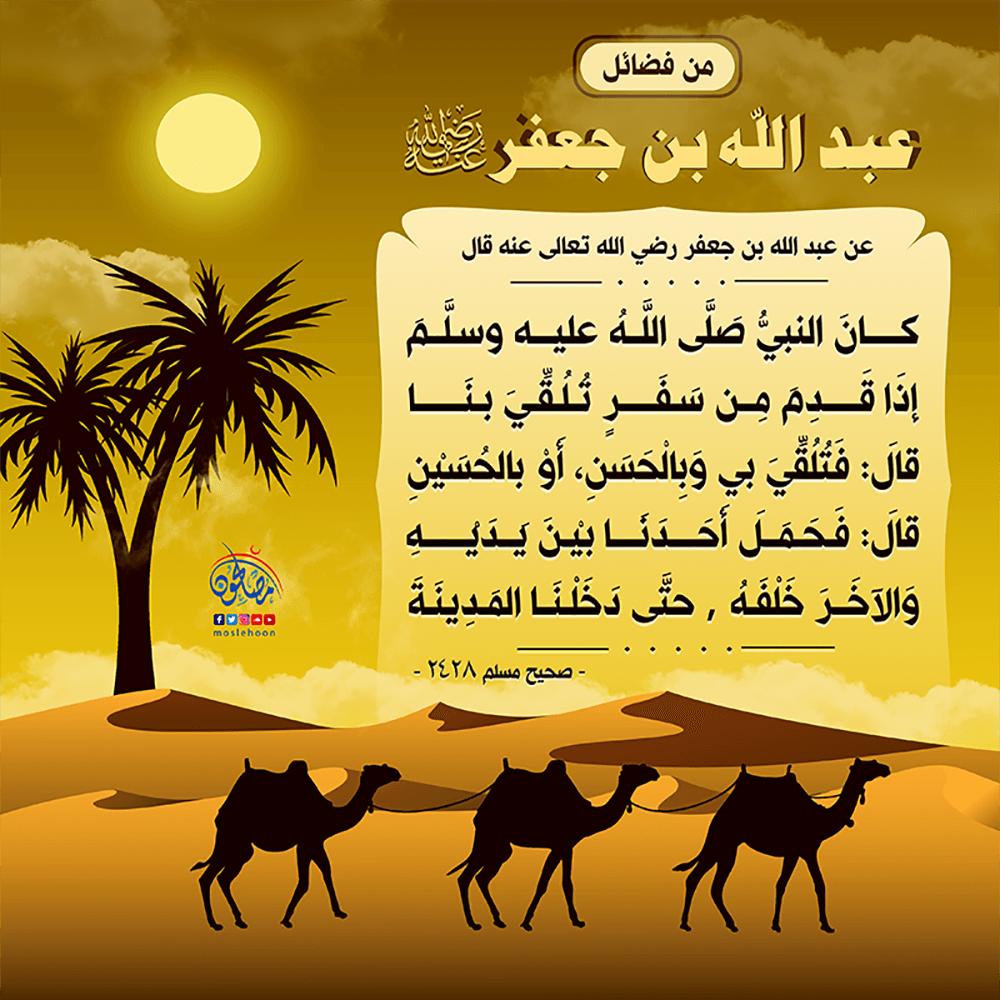 من صور تواضع النبي ﷺ ورحمته بالأطفال