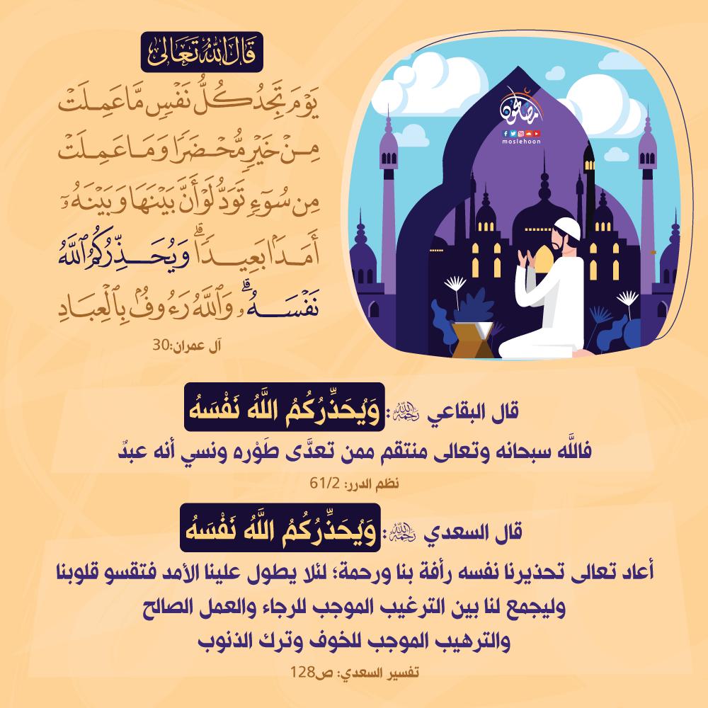 ويحذركم الله نفسه فلا تنس أنك عبد مأمور سيحاسبك الله