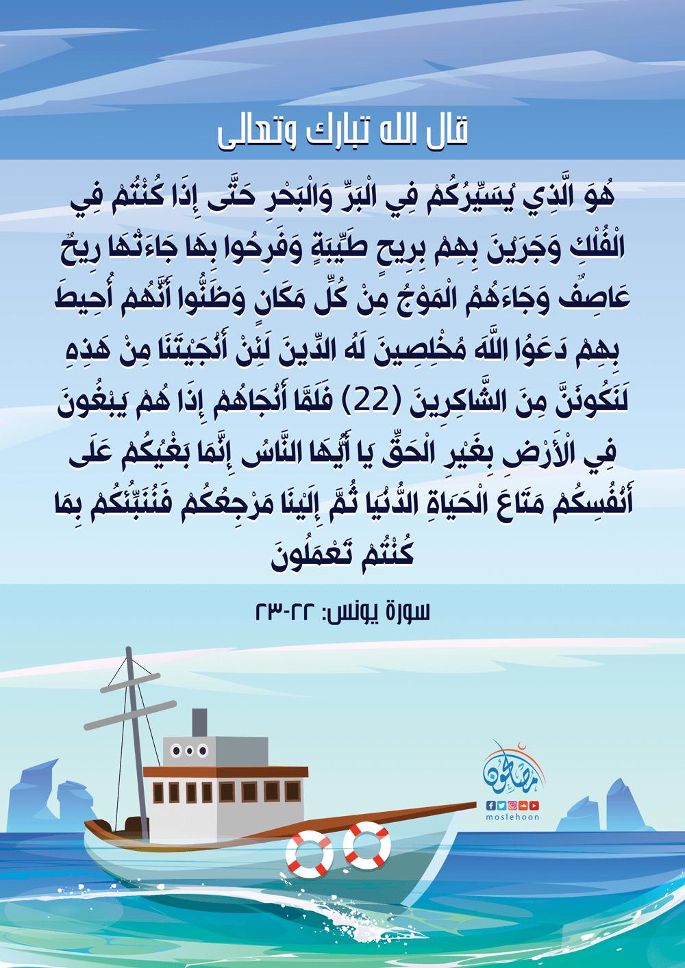 من أحوال الناس مع ربهم حال ركوب البحر واضطرابه