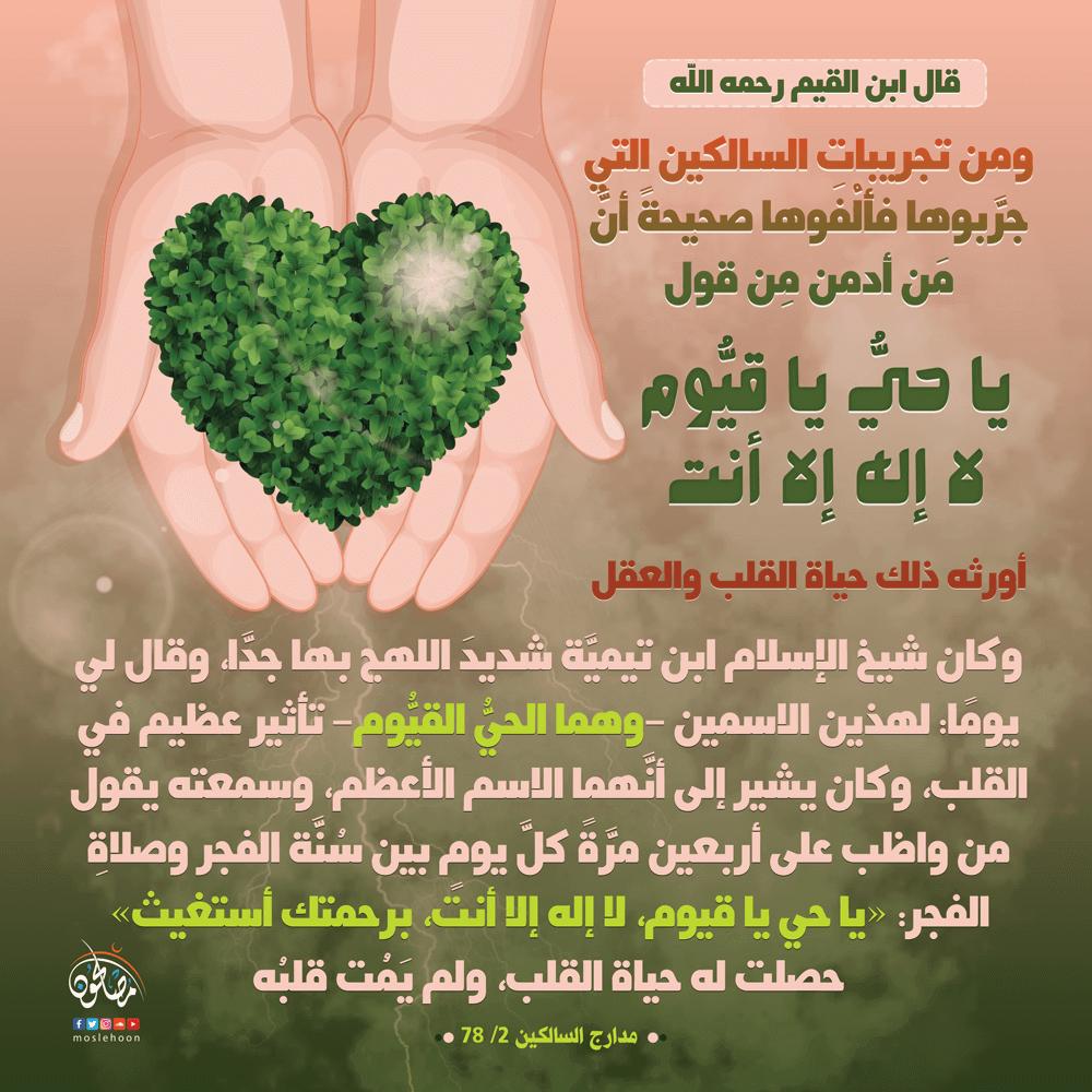 اسما الله الحي والقيوم لهما تأثير عظيم في القلب