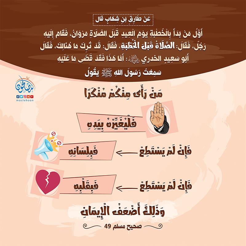 قصة خطبة مروان قبل صلاة العيد ومراتب إنكار المنكر