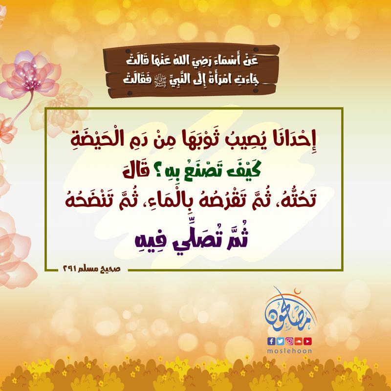 النبي ﷺ يوضح كيفية تطهير الثوب من دم الحيض